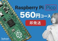 ピコ560円コース(即発送):Raspberry Pi Pico(ツクレルオンライン教材付き)