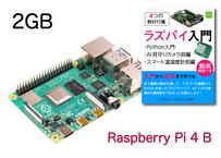 Raspberry Pi 4 Model B 2GB(オンライン教材つき)