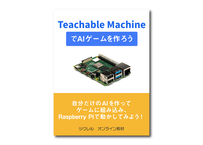 【教材】Teachable MachineでAIゲームを作ろう