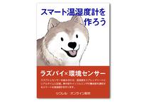 【教材のみ】スマート温湿度計を作ろう(全編)