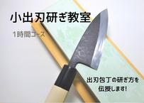 片刃包丁研ぎ教室