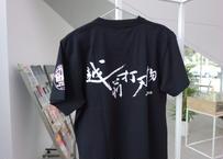 T0815 | オリジナルTシャツ | XXL