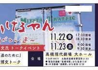 11月22日 関西 愛でいけるやん 初上映会 大人
