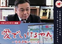 12月15日 愛でいけるやん  名古屋上映会 大人