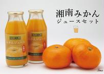 湘南工房「湘南みかんジュース8本セット」(商品コード:TF070020)