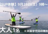 【Hosoii Surf & Sports】未経験者・初心者大歓迎♪ 茅ヶ崎の海をSUPでのんびり水上散歩 9月28日(土) 9時~ 大人1名 (商品コード:TE100034)