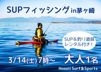 【Hosoii Surf & Sports】未経験者・初心者大歓迎♪ SUPフィッシング1日体験 3月14日(土) 7時~ 大人1名 (商品コード:TE100153)