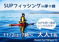 【Hosoii Surf & Sports】未経験者・初心者大歓迎♪ 茅ヶ崎の秋の海でSUPフィッシング1日体験 11月2日(土) 7時~ 大人1名 (商品コード:TE100087)