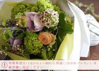 《送料無料》【etela】ご自宅で楽しむ「おうちブーケ」※直径約25cm(商品コード:TG140184)※7~9月は北海道、九州、離島の配送休止