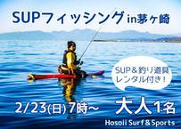 【Hosoii Surf & Sports】未経験者・初心者大歓迎♪ SUPフィッシング1日体験 2月23日(日) 7時~ 大人1名 (商品コード:TE100149)
