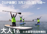 【Hosoii Surf & Sports】未経験者・初心者大歓迎♪ 茅ヶ崎の海をSUPでのんびり水上散歩 3月29日(日) 9時~ 大人1名 (商品コード:TE100165)