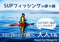 【Hosoii Surf & Sports】未経験者・初心者大歓迎♪ 茅ヶ崎の秋の海でSUPフィッシング1日体験 10月26日(土) 7時~ 大人1名 (商品コード:TE100085)