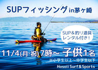 【Hosoii Surf & Sports】未経験者・初心者大歓迎♪ 茅ヶ崎の秋の海でSUPフィッシング1日体験 11月4日(月・祝) 7時~ 子供1名 (商品コード:TE100090)
