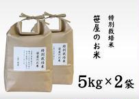 【笹屋】 特別栽培米 笹屋のお米 (5kg×2)(商品コード:TF180172)