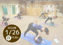 【Yuka Yoga Wheel】湘南・茅ヶ崎にぴったりのゆったりレッスン「ヨガホイール」 初心者もウエルカム! 2020年1月26日(日) 1名様(中学生以上)