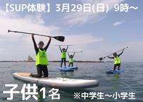 【Hosoii Surf & Sports】未経験者・初心者大歓迎♪ 茅ヶ崎の海をSUPでのんびり水上散歩 3月29日(日) 9時~ 子供1名 (商品コード:TE100163)