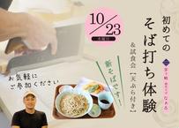 湘南・茅ヶ崎で「初めてのそば打ち体験」。体験後は打ちたておそばと天ぷらをどうぞ! 2019年10月23日(水)10:30~13:30 1名様(18歳以上)(商品コード:TE120074)