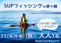 【Hosoii Surf & Sports】未経験者・初心者大歓迎♪ 茅ヶ崎の秋の海でSUPフィッシング1日体験 11月4日(月・祝) 7時~ 大人1名 (商品コード:TE100089)