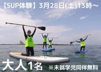 【Hosoii Surf & Sports】未経験者・初心者大歓迎♪ 茅ヶ崎の海をSUPでのんびり水上散歩 3月28日(土) 13時~ 大人1名 (商品コード:TE100162)