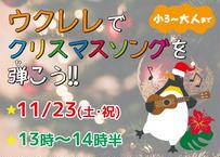【茅ヶ崎 ウクレレ教室 Honey's Lei】ウクレレでクリスマスソングを弾こう!! 小学3年生~大人まで・11月23日(土・祝)13時~14時半 1名様(商品コード:TE100057)