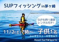 【Hosoii Surf & Sports】未経験者・初心者大歓迎♪ 茅ヶ崎の秋の海でSUPフィッシング1日体験 11月2日(土) 7時~ 子供1名 (商品コード:TE100088)