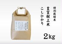 【笹屋】 特別栽培米 皇室献上米 こしひかり(2kg)(商品コード:TF180173)
