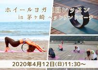 【Yuka Yoga Wheel】「ヨガホイール」レッスン 湘南・茅ヶ崎のビーチで開催!初心者もウエルカム! 2020年4月12日(日) 1名様(中学生以上) (商品コード:TE100186)