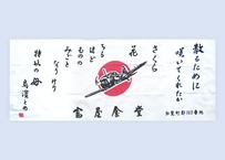 鳥濱トメ直筆手拭い(短歌版)