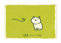 ポストカード「3連食カレーの日」