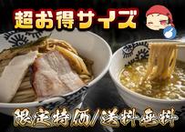 【特別限定・送料無料】龍介つけそば(濃厚鶏白湯醤油)×9食セット