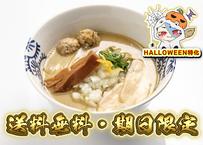 【5,000円税込】送料無料×純鶏そば(濃厚鶏白湯塩味)×6食セット
