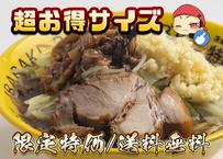 【特別限定・送料無料】特龍 豚そば(濃厚豚白湯醤油味)×9食セット