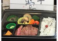 【炭火焼ジュジュアン】鳥取和牛ステーキ弁当