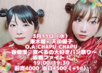 3月11日(水)東木瞳×天田優子【ひとにん企画2マンライブチケット】