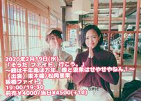 2月19日(水)東木瞳×松岡里果2マンライブチケット