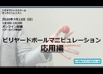 【動画レッスン】ビリヤードボールマニピュレーション応用編