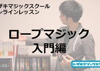 【動画レッスン】ロープマジック ~入門編~