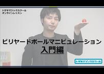 【動画レッスン】ビリヤードボールマニピュレーション入門編