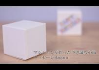 メッセージHacoco(トザキマジックスクール)