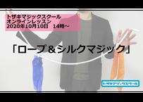 【動画レッスン】ロープ&シルクマジック編