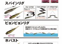 フィッシュアロー スパインフック  Fish Arrow Spine Hook