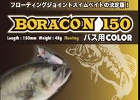 霞デザイン BORACON 150 ボラコン150 HF 厳選5色