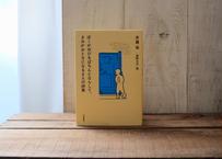 ぼくがゆびをぱちんとならして、きみがおとなになるまえの詩集 / 斉藤倫