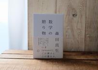 著者サイン入り 数学の贈り物 / 森田真生