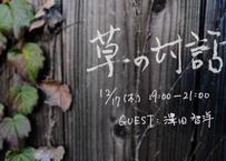 【12/17 オンライン配信チケット】 草の対話  スポーツを作って、風景を変える(ゲスト:澤田智洋)