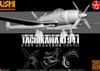 1/72 試作高高度戦闘機 立川キ94-I レジンキット