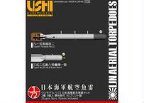 1/72 日本海軍航空魚雷セット