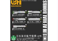 1/48 日本海軍航空爆弾セット