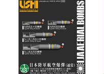 1/48 日本陸軍航空爆弾セット