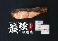 最強味噌漬け(西京漬)5個入りおまかせ